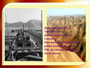 День ввода войск в Афганистан Днём памяти мы все считаем. Про жизнь ребят, пр