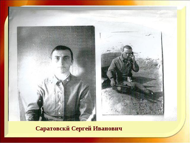 Саратовскй Сергей Иванович
