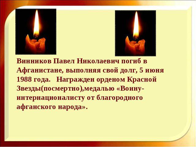 Винников Павел Николаевич погиб в Афганистане, выполняя свой долг, 5 июня 198...