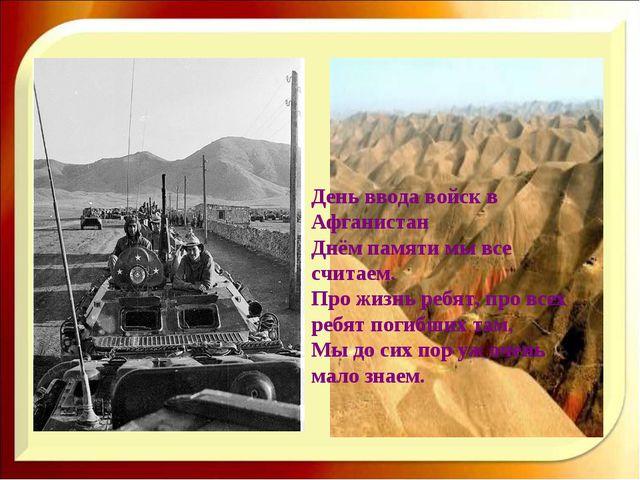 День ввода войск в Афганистан Днём памяти мы все считаем. Про жизнь ребят, пр...