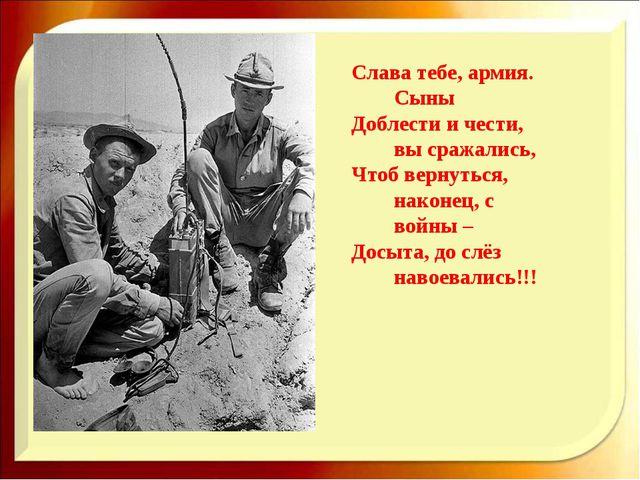 Слава тебе, армия. Сыны Доблести и чести, вы сражались, Чтоб вернуться, након...