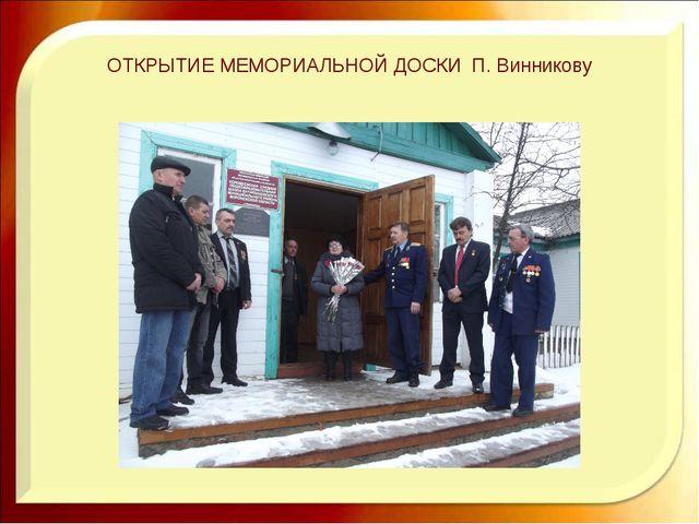 ОТКРЫТИЕ МЕМОРИАЛЬНОЙ ДОСКИ П. Винникову