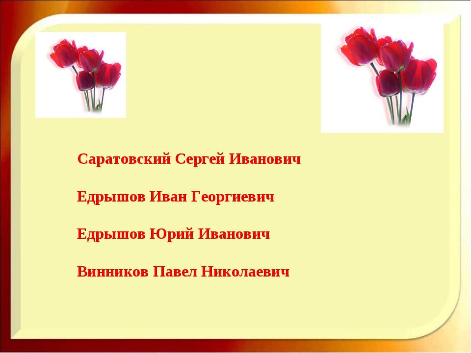Саратовский Сергей Иванович Едрышов Иван Георгиевич Едрышов Юрий Иванович Вин...