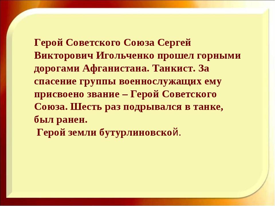 Герой Советского Союза Сергей Викторович Игольченко прошел горными дорогами А...