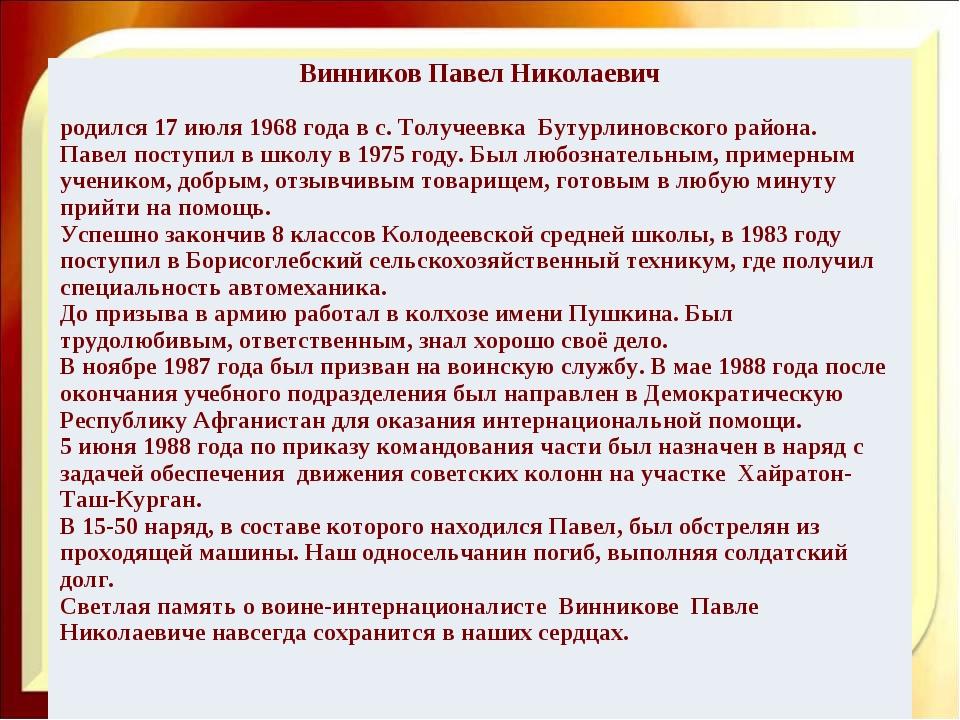 Винников Павел Николаевич  родился 17 июля 1968 года в с. Толучеевка Бутурли...