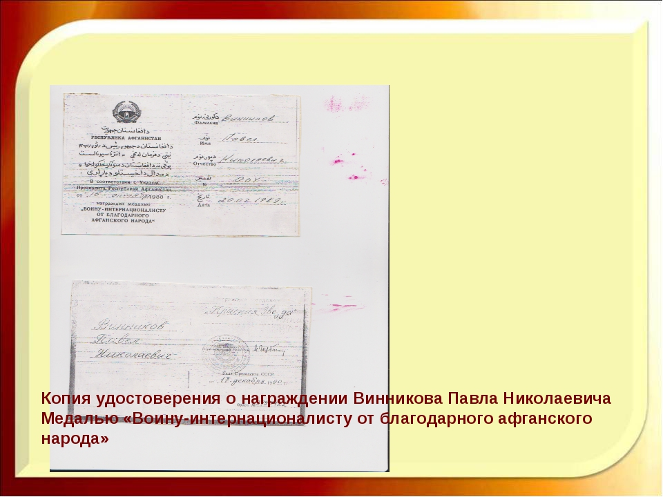 Копия удостоверения о награждении Винникова Павла Николаевича Медалью «Воину...