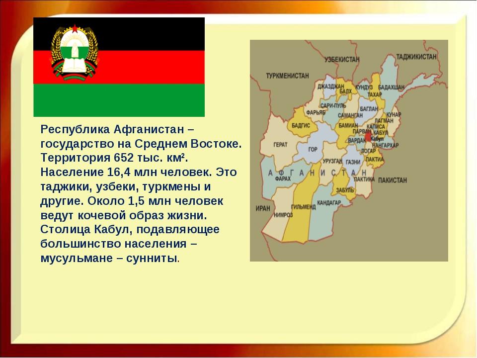Республика Афганистан – государство на Среднем Востоке. Территория 652 тыс. к...