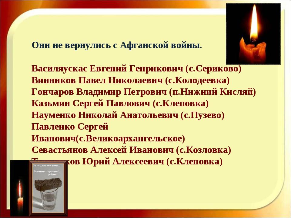 Они не вернулись с Афганской войны. Василяускас Евгений Генрикович (с.Сериков...