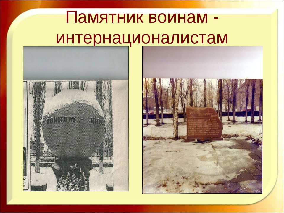 Памятник воинам - интернационалистам