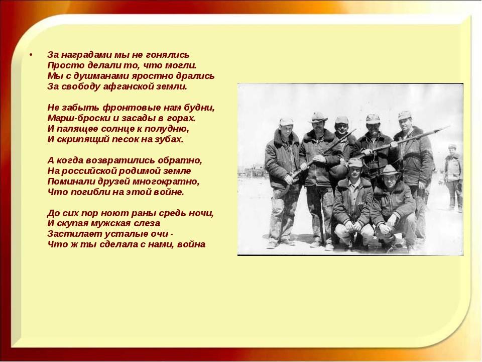 просто памяти воинам афганцам стихи придают безопасности