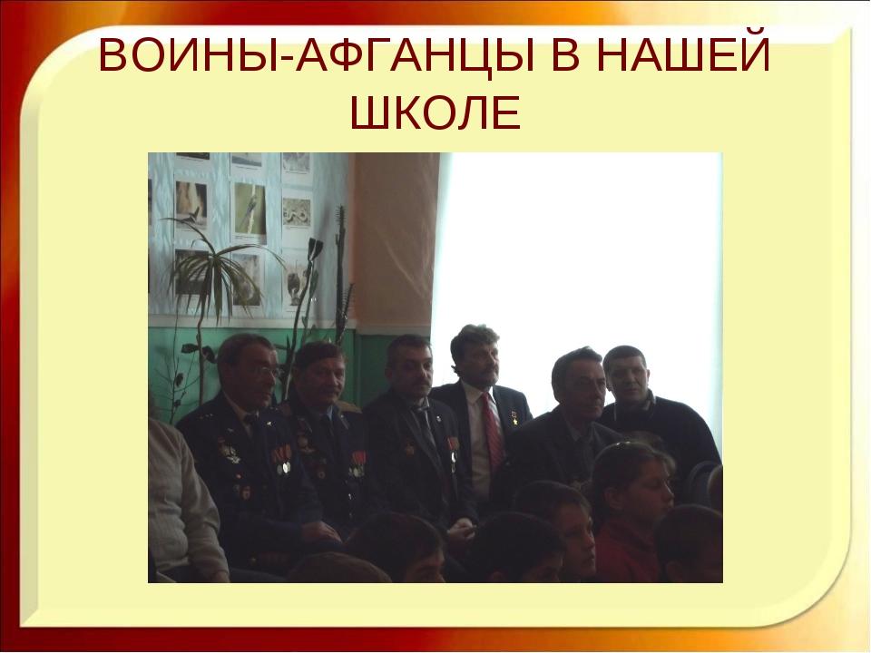 ВОИНЫ-АФГАНЦЫ В НАШЕЙ ШКОЛЕ