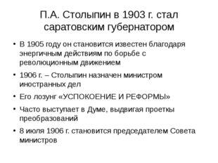П.А. Столыпин в 1903 г. стал саратовским губернатором В 1905 году он становит