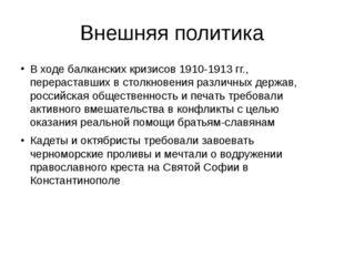 Внешняя политика В ходе балканских кризисов 1910-1913 гг., перераставших в ст
