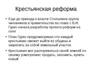 Крестьянская реформа Еще до прихода к власти Столыпина группа чиновников в пр