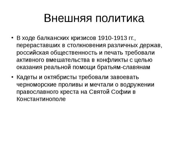 Внешняя политика В ходе балканских кризисов 1910-1913 гг., перераставших в ст...