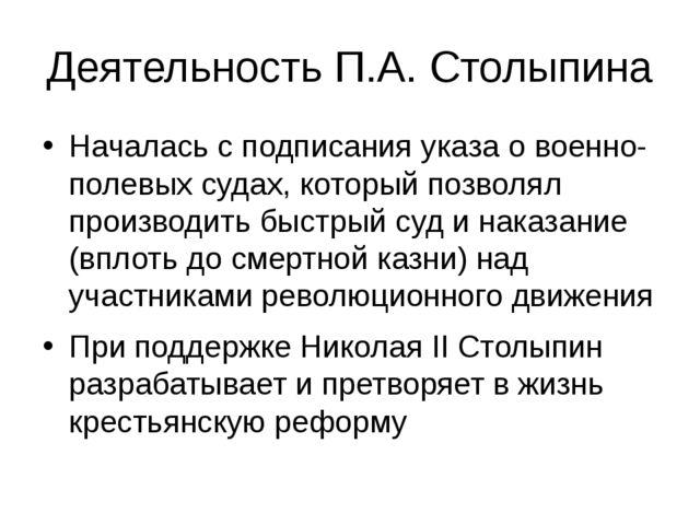 Деятельность П.А. Столыпина Началась с подписания указа о военно-полевых суда...