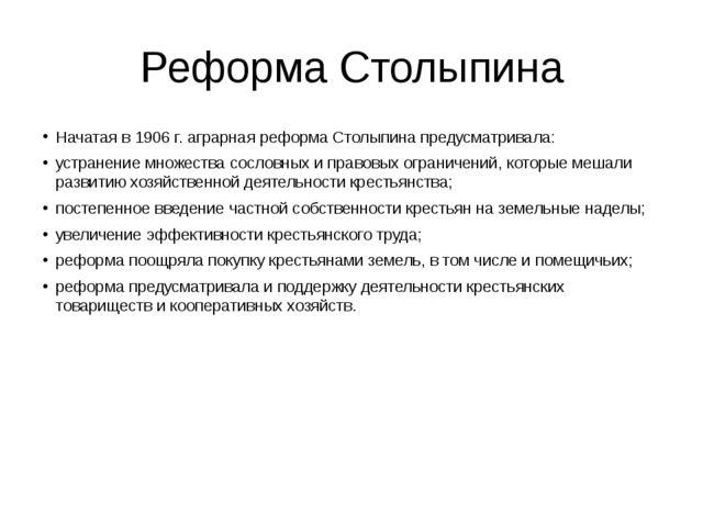 Реформа Столыпина Начатая в 1906 г. аграрная реформа Столыпина предусматривал...