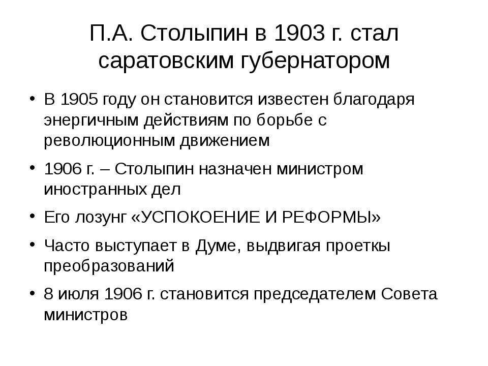 П.А. Столыпин в 1903 г. стал саратовским губернатором В 1905 году он становит...