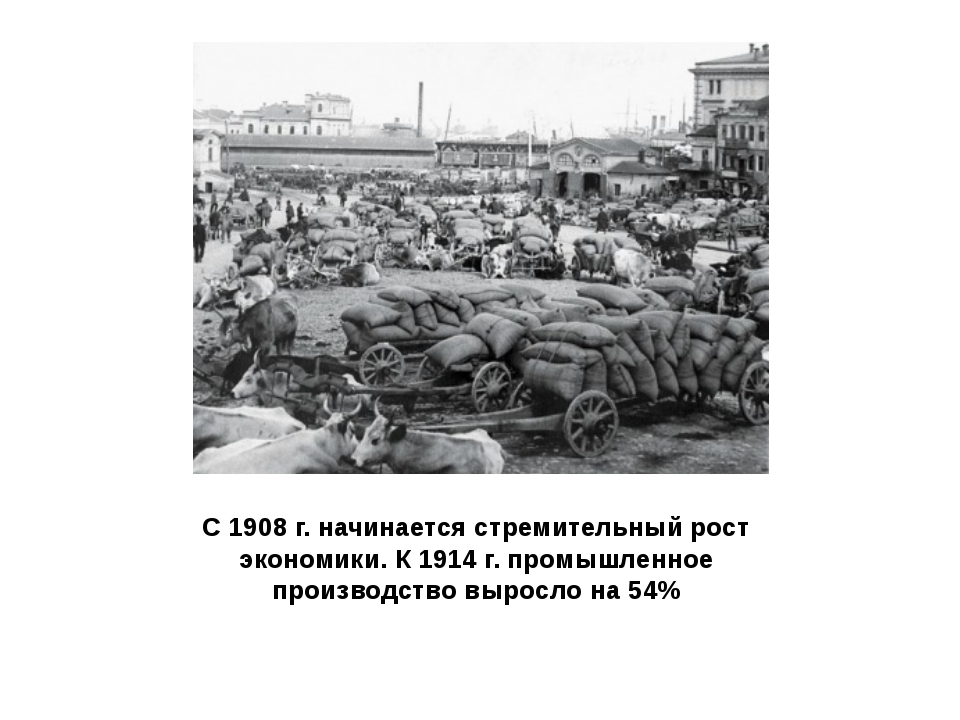 С 1908 г. начинается стремительный рост экономики. К 1914 г. промышленное про...