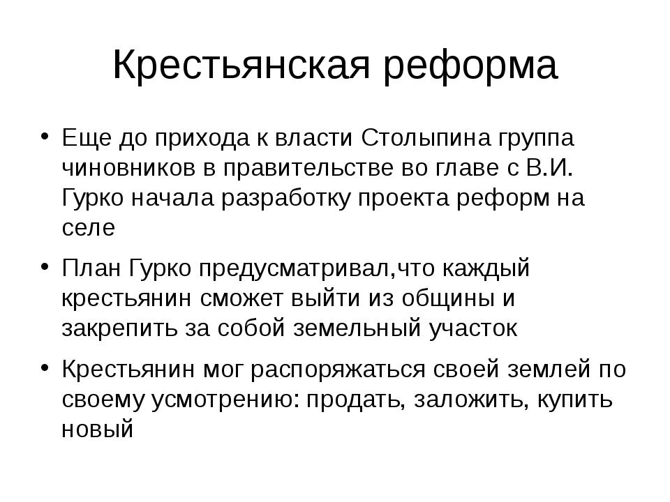 Крестьянская реформа Еще до прихода к власти Столыпина группа чиновников в пр...