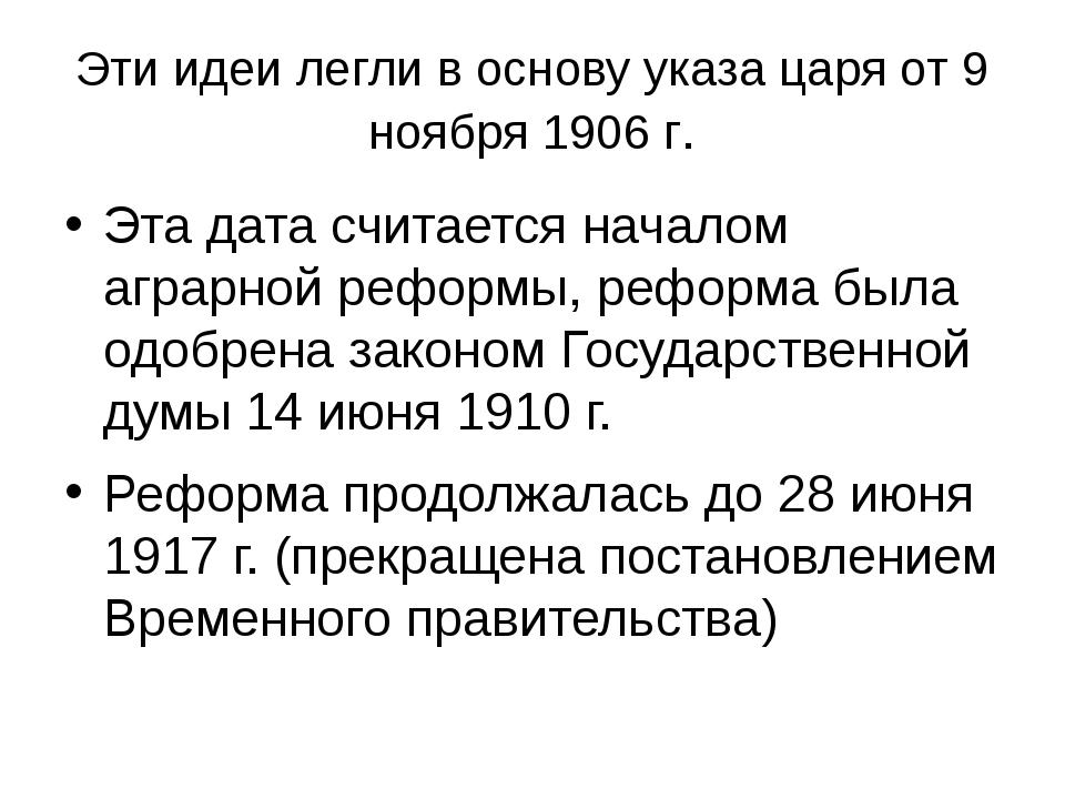 Эти идеи легли в основу указа царя от 9 ноября 1906 г. Эта дата считается нач...