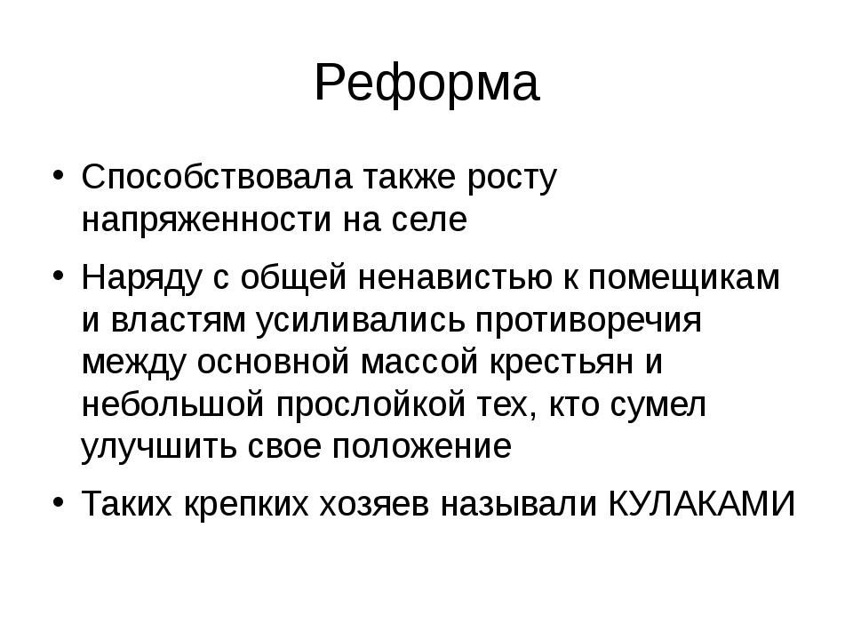 Реформа Способствовала также росту напряженности на селе Наряду с общей ненав...