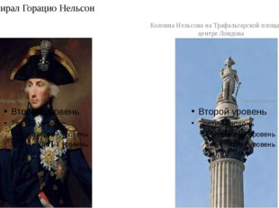 Вице-адмирал Горацио Нельсон Колонна Нельсона на Трафальгарской площади в це