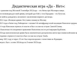 Дидактическая игра «Да - Нет»: Знаменитое сражение под Москвой 7сентября 1812