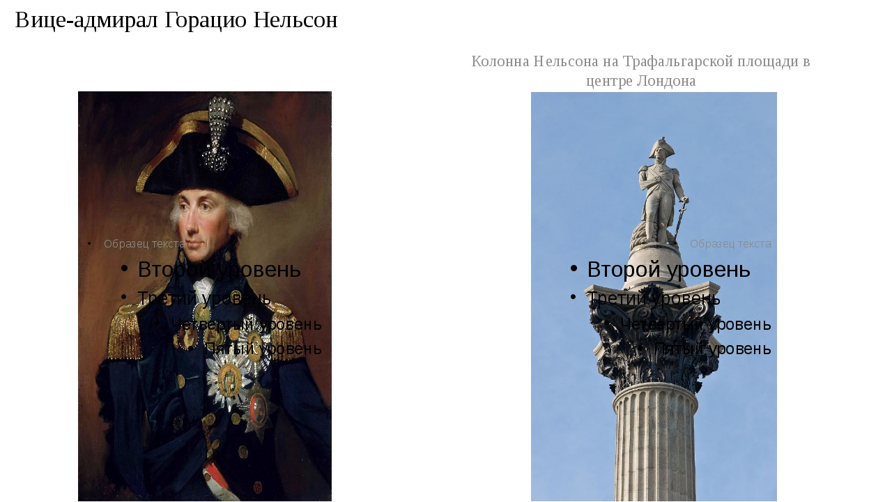 Вице-адмирал Горацио Нельсон Колонна Нельсона на Трафальгарской площади в це...