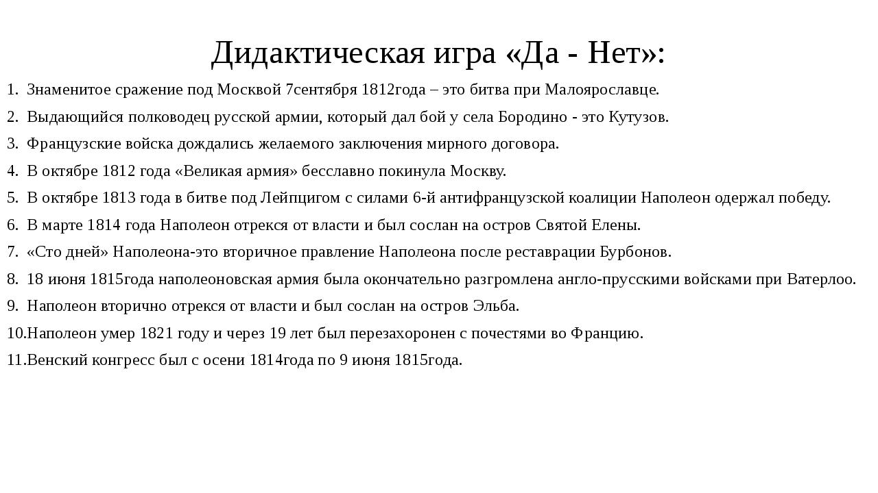 Дидактическая игра «Да - Нет»: Знаменитое сражение под Москвой 7сентября 1812...