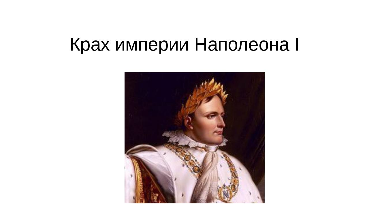 Крах империи Наполеона I