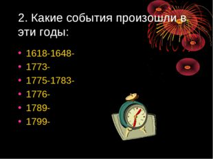 2. Какие события произошли в эти годы: 1618-1648- 1773- 1775-1783- 1776- 1789