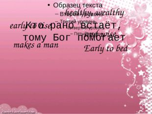 early to rise Early to bed makes a man healthy, wealthy and wise Кто рано вс