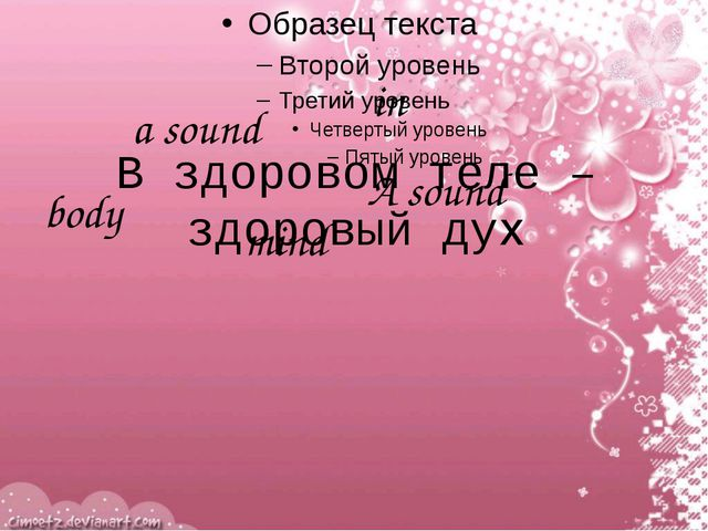 a sound in A sound body mind В здоровом теле – здоровый дух