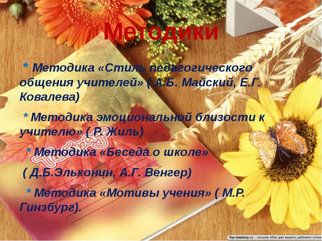 Методики * Методика «Стиль педагогического общения учителей» ( А.Б. Майский,...