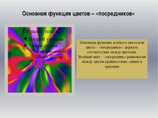 Основная функция цветов – «посредников» Основная функция зелёного цвета или ц