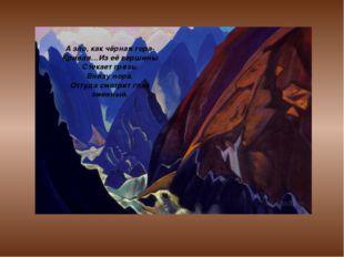 А зло, как чёрная гора- Кривая…Из её вершины Стекает грязь. Внизу нора. Оттуд