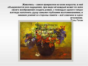 Живопись – самое прекрасное из всех искусств; в ней объединяются все ощущения