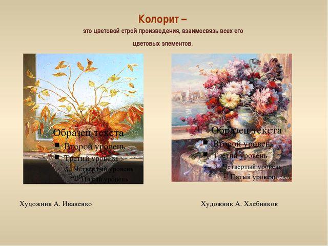 Колорит – это цветовой строй произведения, взаимосвязь всех его цветовых элем...