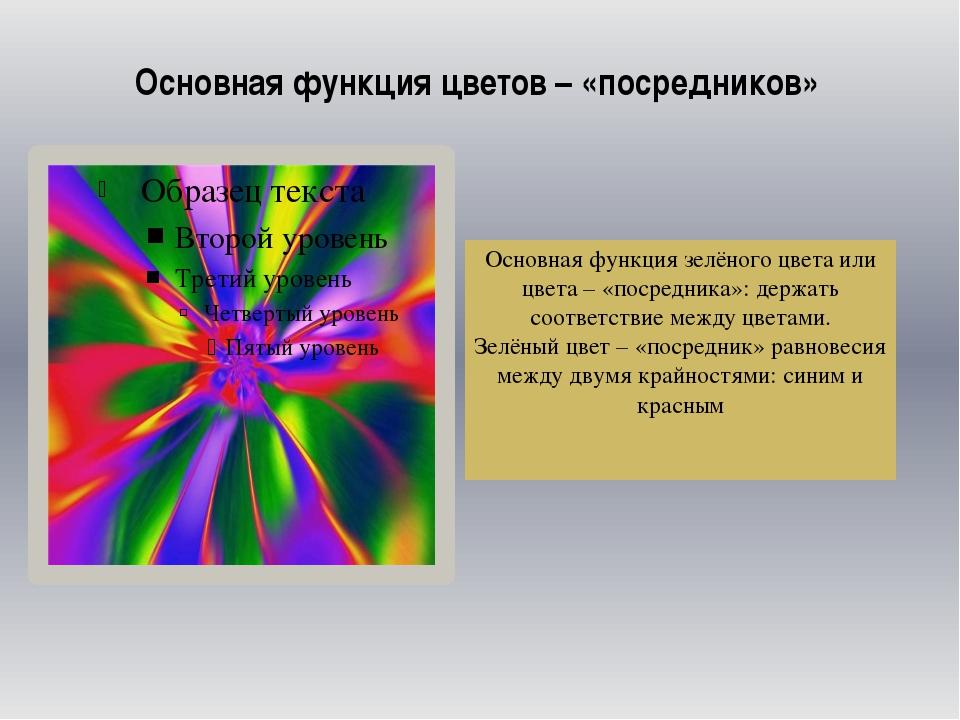 Основная функция цветов – «посредников» Основная функция зелёного цвета или ц...