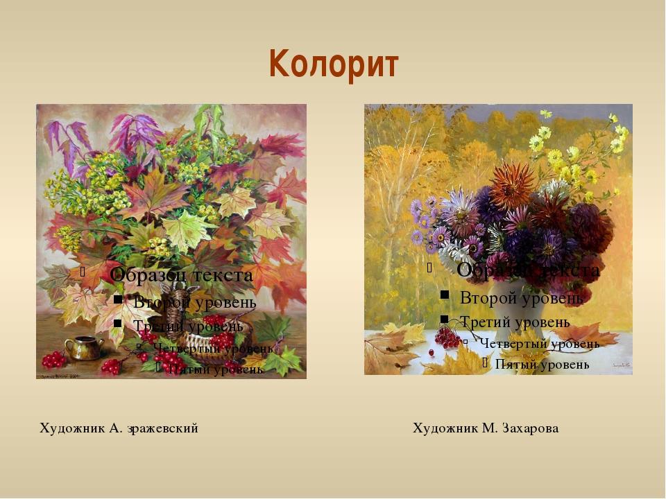 Колорит Художник А. зражевский Художник М. Захарова