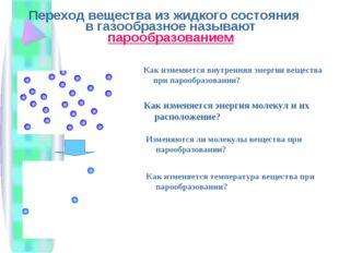 Переход вещества из жидкого состояния в газообразное называют парообразование
