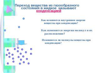 Переход вещества из газообразного состояния в жидкое называют конденсацией Ка