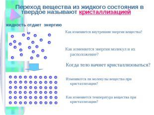 Переход вещества из жидкого состояния в твердое называют кристаллизацией жидк