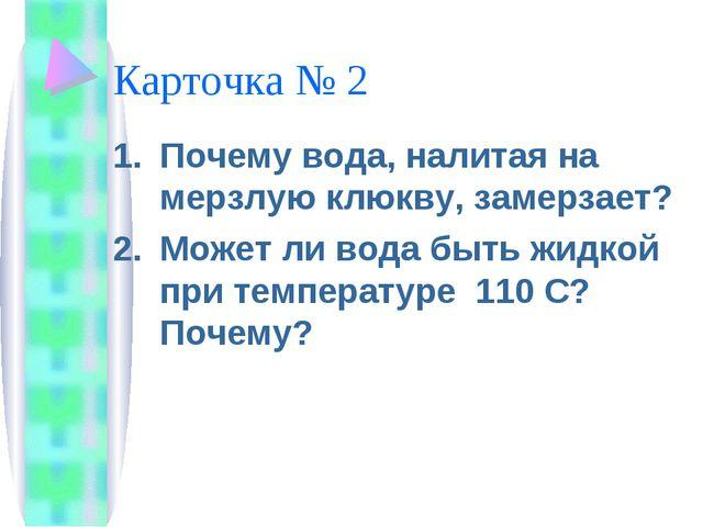 Карточка № 2 Почему вода, налитая на мерзлую клюкву, замерзает? Может ли вода...