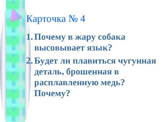 Карточка № 4 Почему в жару собака высовывает язык? Будет ли плавиться чугунна...