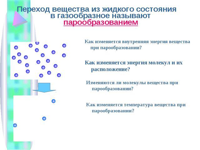 Переход вещества из жидкого состояния в газообразное называют парообразование...