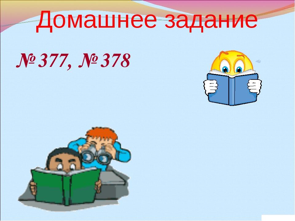 № 377, № 378 Домашнее задание