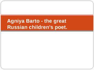 Agniya Barto - the great Russian children's poet.