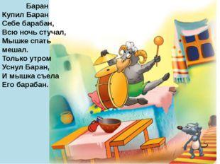 Баран Купил Баран Себе барабан, Всю ночь стучал, Мышке спать мешал. Только ут